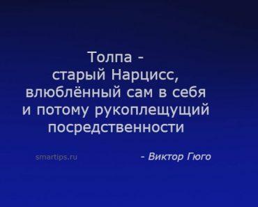 Цитаты Виктор Гюго