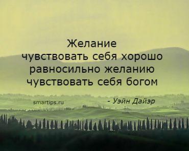 Цитвты Уэйн Дайэр