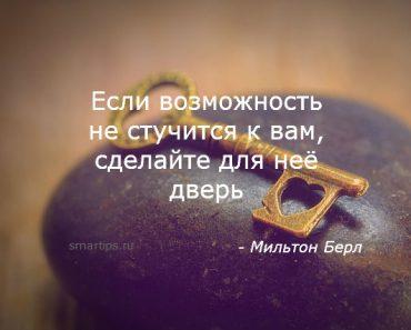 Цитаты Мильтон Берл