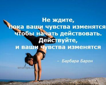 Цитаты Барбара Барон