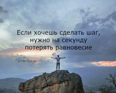 Если хочешь сделать шаг, нужно на секунду потерять равновесие