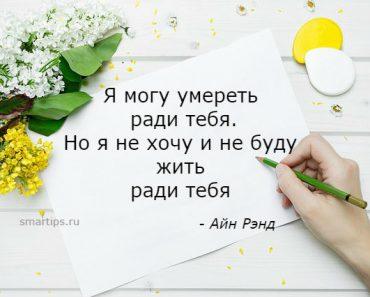 Цитаты Айн Рэнд