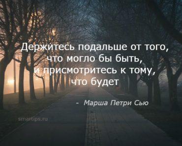 Цитаты Марша Петри Сью