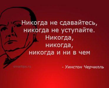 Цитаты Уинстон Черчилль