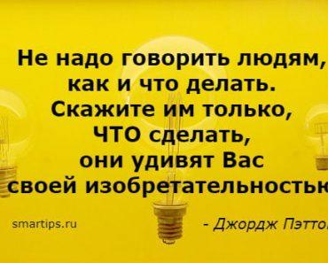Цитаты Джордж Пэттон