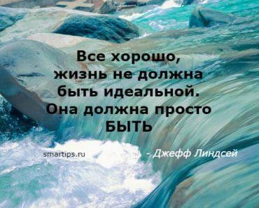 Цитаты Джефф Линдсей