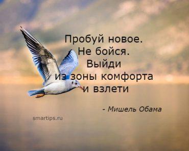 Цитаты Мишель Обама