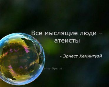 Цитаты Эрнест Хемингуэй