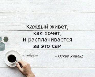 Цитаты Оскар Уйальд