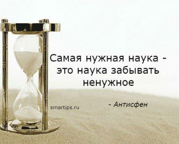 Цитвты Антисфен