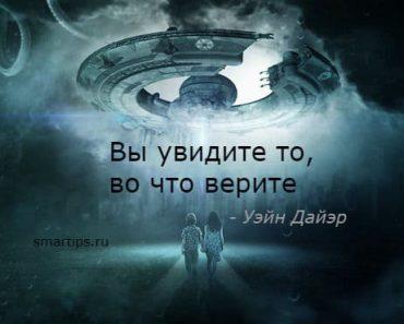 Цитаты Уэйн Дайэр