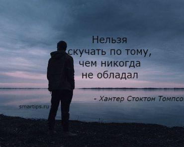 Цитаты Хантер Стоктон Томпсон