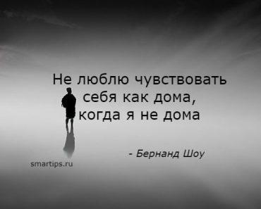 Цитаты Бернанд Шоу