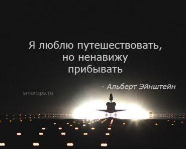 Цитаты Альберт Эйнштейн
