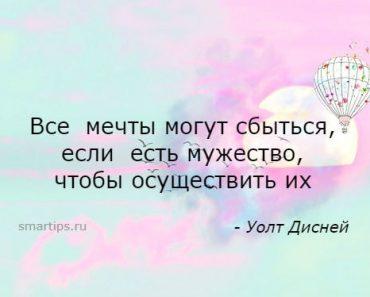 Цитаты Уолт Дисней