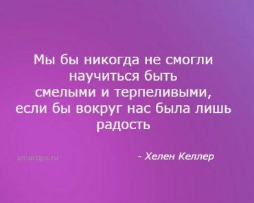 Цитаты Хелен Келлер