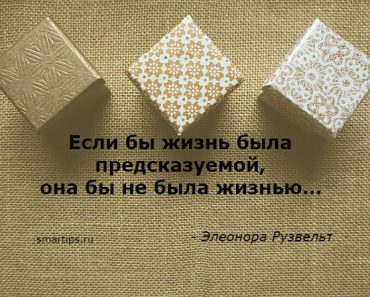 Цитаты Элеонора Рузвельт