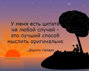Цитаты Дороти Сейерз