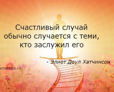 Цитаты Элиот Доул Хатчинсон