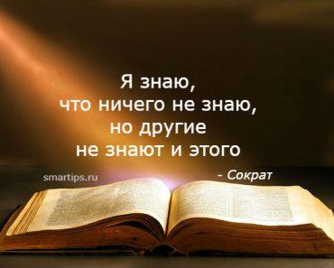 Цитаты Сократ