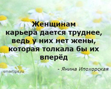 Цитаты Янина Ипохорская