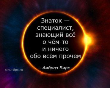 Цитаты Амброз Бирс