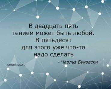Цитаты Чарльз Буковски