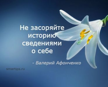Цитаты Валерий Афонченко