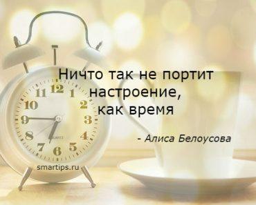 Цитаты Алиса Белоусова