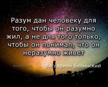 Цитаты Виссарион Белинский