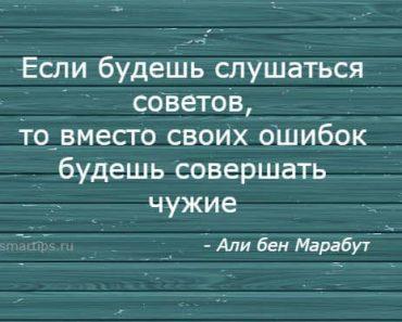 Цитаты Али бен Марабут