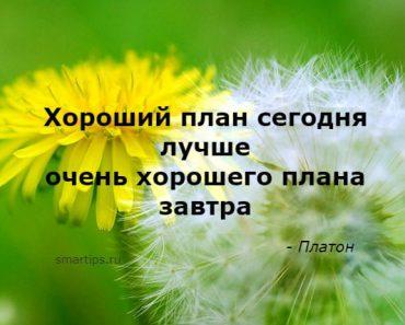 Цитаты Платон