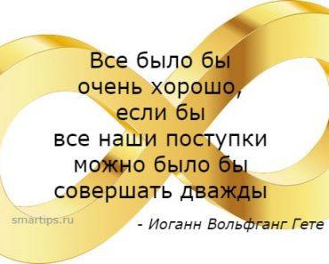 Цитаты Иоганн Вольфганг Гете