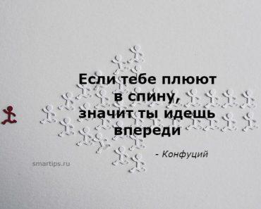 Цитаты Конфуций