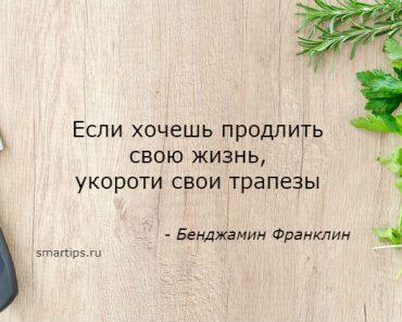 Цитаты Бенджамин Франклин