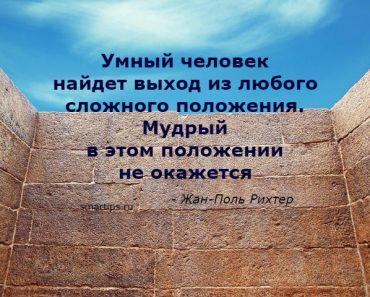Цитаты Жан-Поль Рихтер