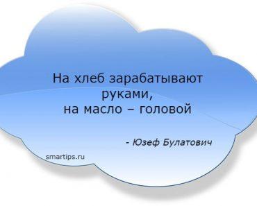 Цитаты Юзеф Булатович