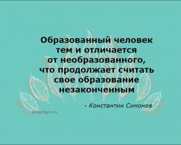 Цитаты Константин Симонов