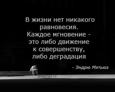 Цмтаты Эндрю Мэтьюз