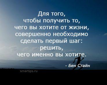 Цитаты Бен Стайн