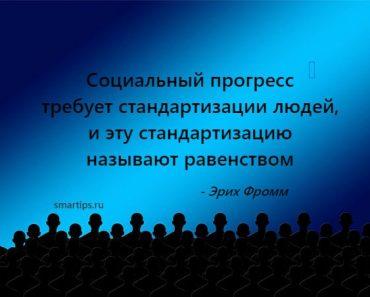 Цитаты Эрих Фромм