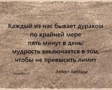 Цитаты Элберт Хаббард