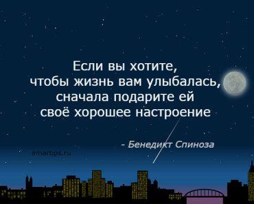 Цитаты Бенедикт Спиноза