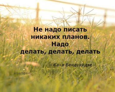 Цитаты Каха Бендукидзе