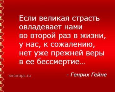 Цитаты Генрих Гейне