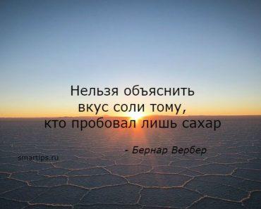 Цитаты Бернар Вербер