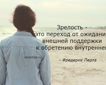 Цитаты Фредерик Перлз