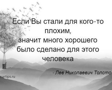 Цитаты Лев Николаевич Толстой