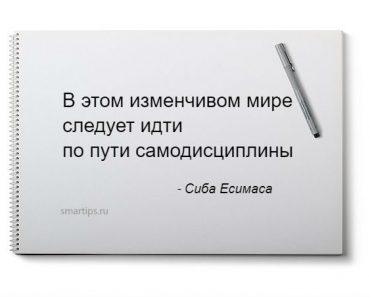 Цитаты Сиба Есимаса
