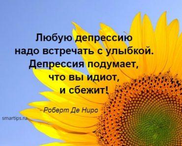 Цитаты Роберт Де Ниро